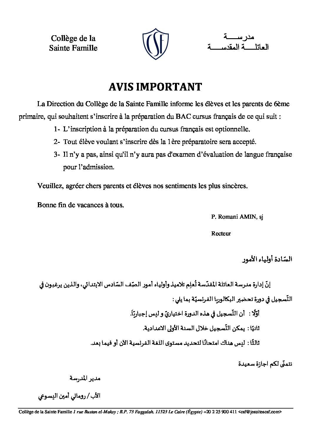 Photo of Préparation au baccalauréat français pour les élèves qui seront en 1ère préparatoire en 2021 / 2022