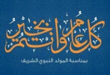Photo of كل عام وأنتم بخير بمناسبة المولد النبوي الشريف